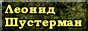 Леонид Шустерман